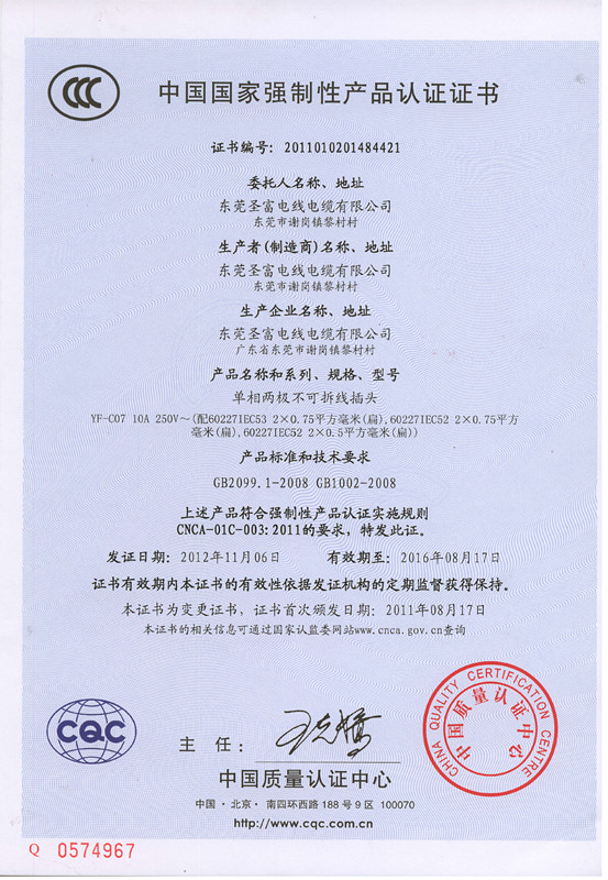 About us / Certification / Chinese Certificate (CQC, CCC)_SHENG FU ...
